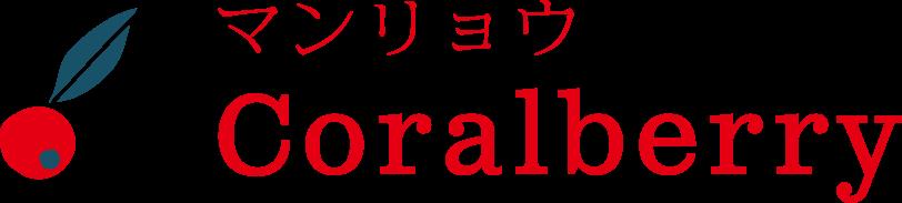 マンリョウ Coralberry